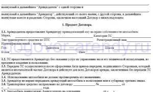Бланки и образцы договора аренды транспортного средства (4 вида)