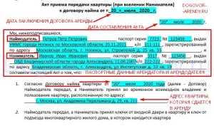 Акт приема-передачи квартиры к договору аренды (найма) жилого помещения