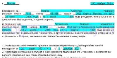Образец соглашения о расторжении договора найма квартиры