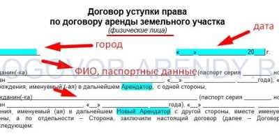 Договор уступки прав (цессия) на земельный участок по договору аренды