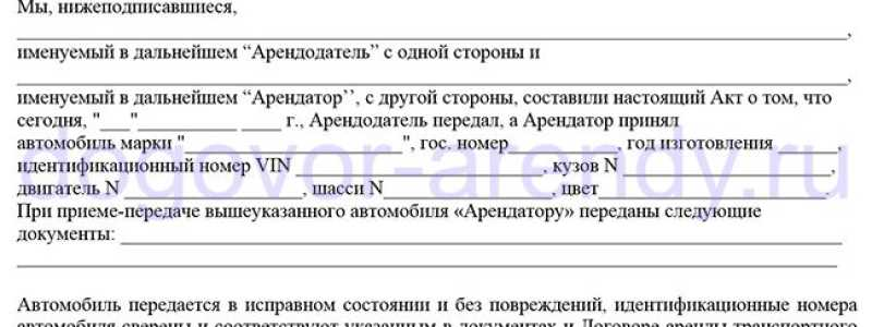 Акт приема-передачи транспортного средства к договору аренды (два бланка)