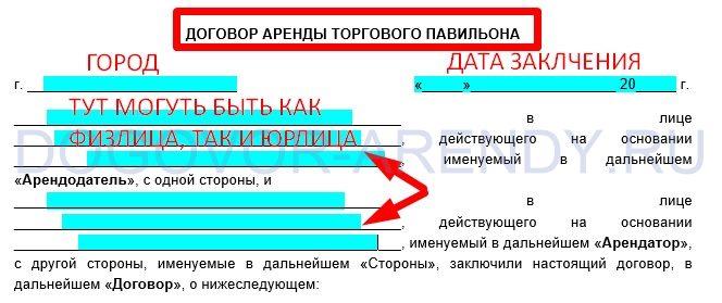 Бланк договора аренды торговой площади