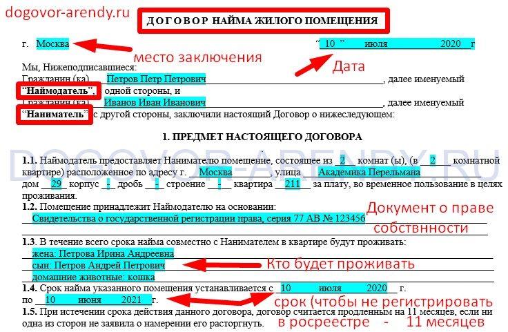 Изображение - Договор аренды квартиры заполнить онлайн 1.-SHapka-i-predmet-dogovora