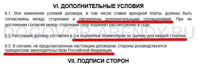 Изображение - 11 пунктов договора аренды нежилого помещения между ип и физическим лицом 10.-Dop.-usloviya