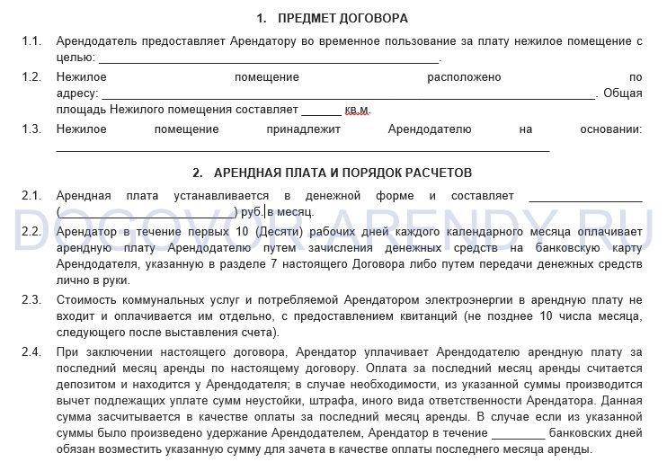 Изображение - 11 пунктов договора аренды нежилого помещения между ип и физическим лицом 11.-Prostoj-dogovor
