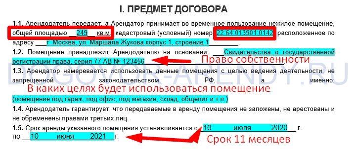 Изображение - 11 пунктов договора аренды нежилого помещения между ип и физическим лицом 2.-Nezhiloe-pomeshhenie-predmet-dogovora-arendy