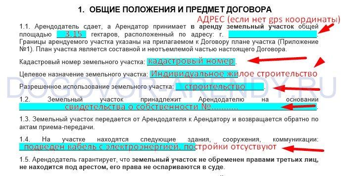 Договор аренды части земельного участка