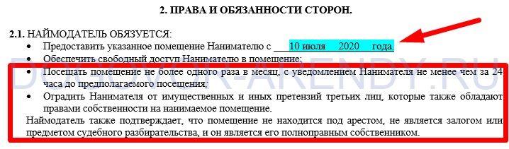 Изображение - Договор аренды квартиры заполнить онлайн 2.-Prava-najmodatelya