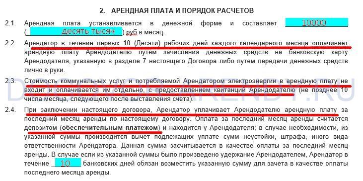 Договор аренды шиноионтажа между физическими лицами