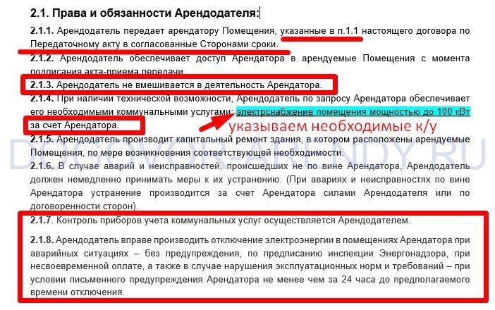 Изображение - 11 пунктов договора аренды нежилого помещения между ип и физическим лицом 3.-Prava-arendodatelya