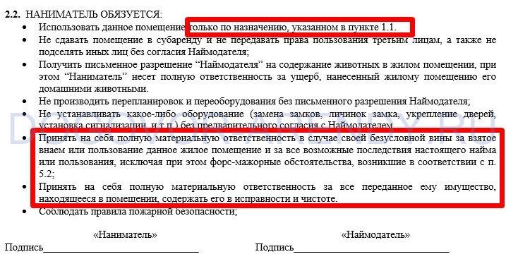 Изображение - Договор аренды квартиры заполнить онлайн 3.-Prava-nanimatelya