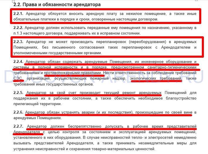 Изображение - 11 пунктов договора аренды нежилого помещения между ип и физическим лицом 4.-Obyazannosti-arendatora-po-dogovoru-arendy