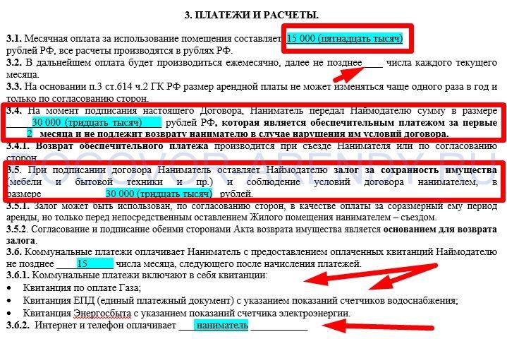 Изображение - Договор аренды квартиры заполнить онлайн 4.-Platezhi-i-raschety