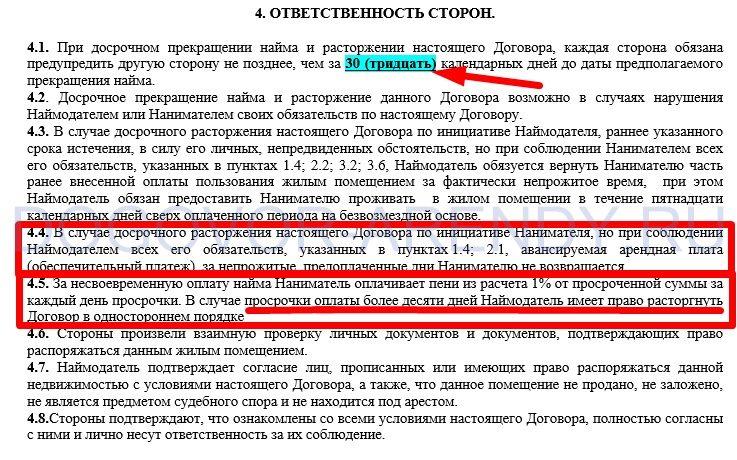 Изображение - Договор аренды квартиры заполнить онлайн 5.-Otvetstvennost-storon