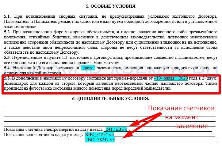 Изображение - Договор аренды квартиры заполнить онлайн 6.-Osobye-usloviya