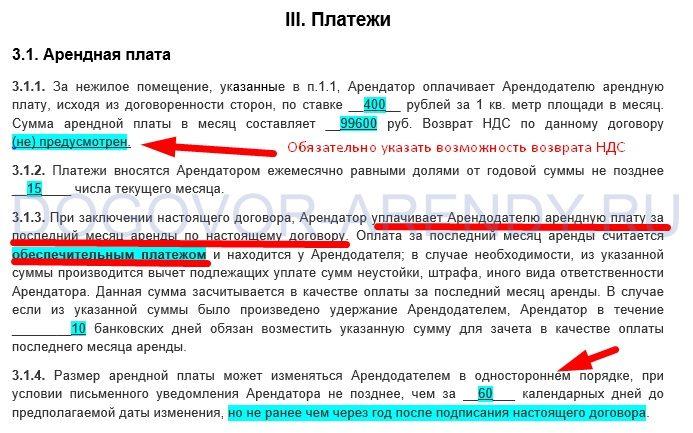 Изображение - 11 пунктов договора аренды нежилого помещения между ип и физическим лицом 6.-Platezhi-za-arendu