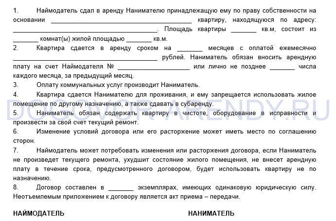 Изображение - Договор аренды квартиры заполнить онлайн 71.-Kratkij-dogovor