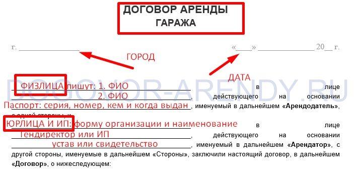 Изображение - Договор аренды гаража 8.-Polnyj-DA-Garazha