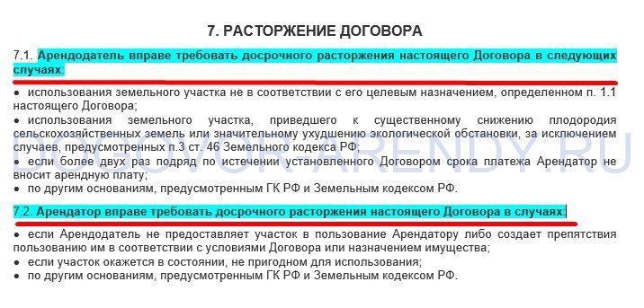 Договор аренды теплицы между физическими лицами