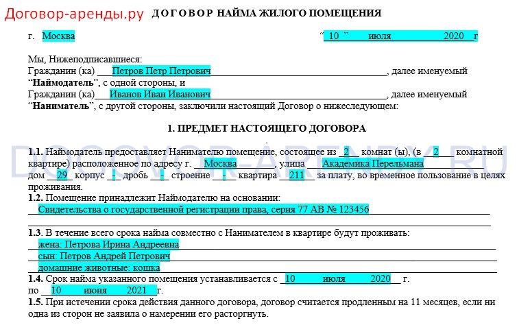 Изображение - Договор аренды квартиры заполнить онлайн Dogovor-arendy