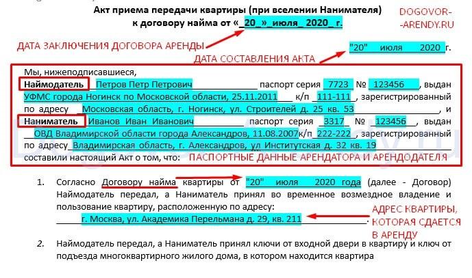 Образец акта приема передачи квартиры 2019