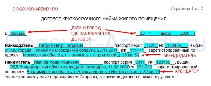 Договор посуточной аренды квартиры - бланк образец 2019