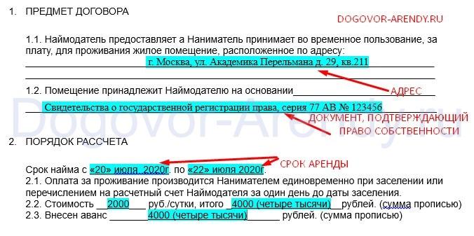 Изображение - Договор аренды квартиры посуточно – образец posutochnaya-arenda-dogovor2
