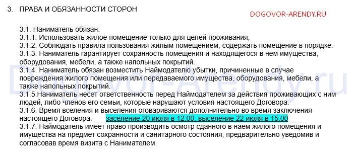 Изображение - Договор аренды квартиры посуточно – образец posutochnaya-arenda-dogovor3