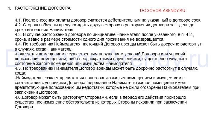Изображение - Договор аренды квартиры посуточно – образец posutochnaya-arenda-dogovor4